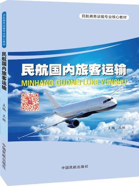 《民航国内旅客运输》民航商务运输专业核心教材 王娅 主编