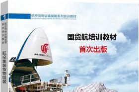 《1.航空集装货物组装》中国国际货运航空培训教材