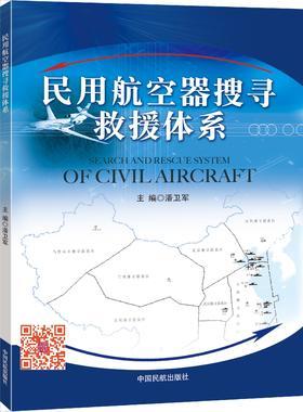《民用航空器搜寻救援体系》主编 潘卫军