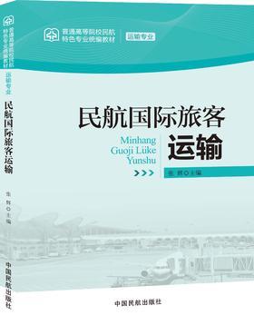 《民航国际旅客运输》(运输专业)张辉 主编 中国民航出版社
