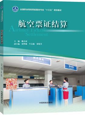 《航空票证结算》主编 魏全斌 副主编 张峰琳 牛金鑫 张晓芳