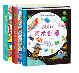 365个艺术创意(全3册)(英国Usborne出版社经典儿童艺术创意书)