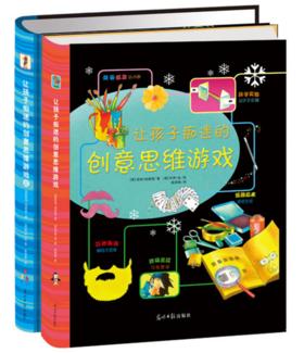 让孩子痴迷的创意思维游戏(共2册)(英国Usborne出版社40年精选儿童读物)