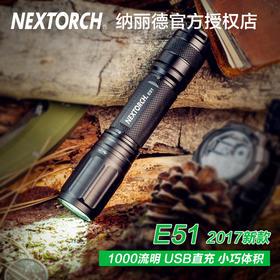 纳丽德 E51可充电户外家用骑行强光EDC小直随身手电筒 1000流明