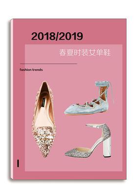 2018/19春夏时装女单