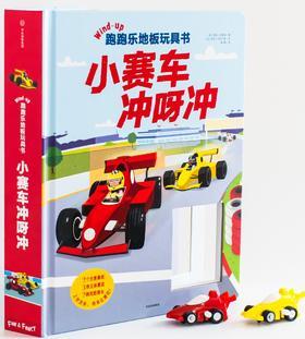 【童书月】跑乐地板玩具书·小赛车冲呀冲  玩具书 智力开发 [1.5-8岁]跑