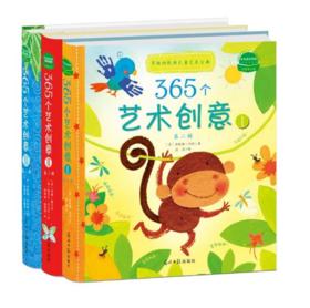 365个艺术创意启蒙(全3册){英国Usborne出版社经典儿童艺术创意书(幼儿版)}