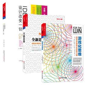 【湛庐文化】套装:全新思维+IDEO,设计改变一切+游戏化思维 (共3册)