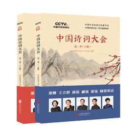 《中国诗词大会:第二季(全两册)》中央电视台热播节目《中国诗词大会》官方授权。董卿、王立群、康震、蒙曼、郦波等著名节目主持人及文化学者的强大号召力!