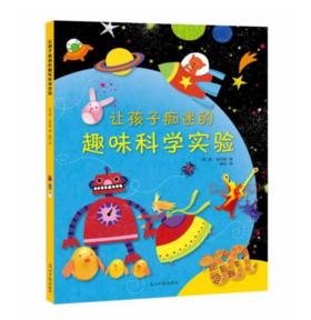让孩子痴迷的趣味科学实验(Usborne知名儿童科学游戏书,培养孩子的创造力、想象力、动手能力,孩子成长必备游戏书)