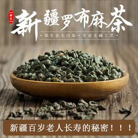 正宗新疆罗布麻茶 新疆库尔勒罗布麻茶降压养生 新疆特产茶叶1斤