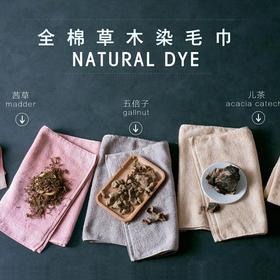 【NACASA】闻见草木芬芳|100%复购率|全棉草木染毛巾|全然区别于化学染色的天然美