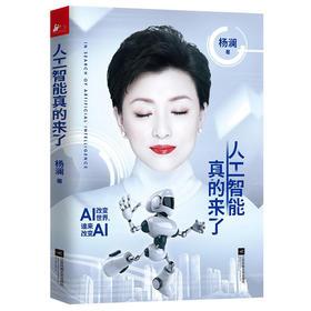 杨澜新书《人工智能真的来了》