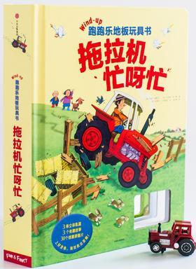 【玩具书 智力开发 [1.5-8岁]】跑跑乐地板玩具书·拖拉机忙呀忙