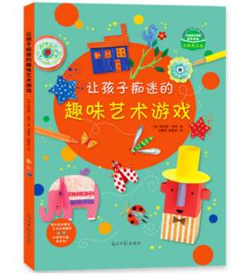 让孩子痴迷的趣味艺术游戏 (Usborne出版社知名儿童艺术创意书,中央美术学院推荐读物,国内众多艺术名家和少儿美术机构、哈佛大学美术教育系主任斯蒂文强力推荐)