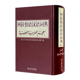 阿拉伯语、汉语词典大全 | 阿汉词典 | 汉阿词典 | 分类词典 | 图解词典