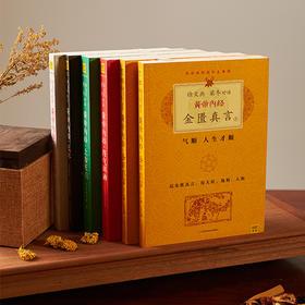 《黄帝内经说什么》| 中华养生第一书,从此养生不求老中医