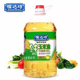福达坊非转基因纯玉米胚芽油5L