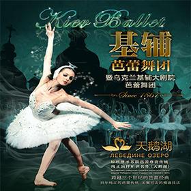 【杭州大剧院】 代售演出 18年1月5日 乌克兰基辅芭蕾舞团《天鹅湖》