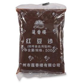 莲香楼 月饼馅料 红豆沙 500g