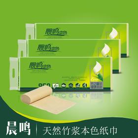 晨鸣本色 竹纤维实芯卷纸48卷装(80g/卷)