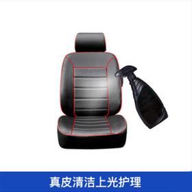 全车真皮清洗上光护理服务汽车内饰座椅真皮清洁 含人工费