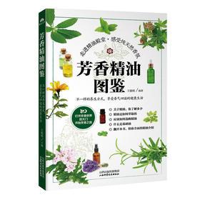 芳香精油图鉴 不一样的养の生方式享受香气四溢的健康生活