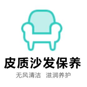 皮质沙发保养