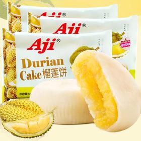 Aji泰式风味榴莲饼糕点200g