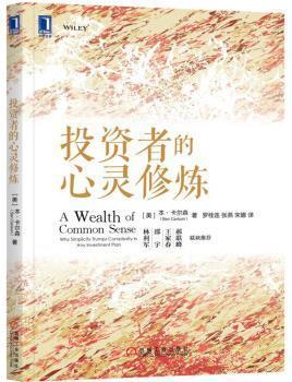 《投资者的心灵修炼》(订商学院全年杂志,赠新书)