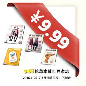 9.99元包邮抢单本鞋世界(原价50元/本),仅限8.18