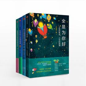 王浩威:青春门诊系列(套装4册)
