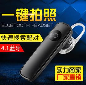 M165 立体声音乐 蓝牙耳机  声控接听商务超级兼容款