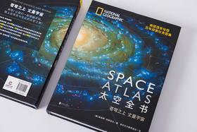 《太空全书》:美国国家地理百年探索珍贵图集