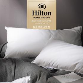 hilton希尔顿授权五星级酒店羽绒枕头75%白鹅绒枕芯单人成人含枕套