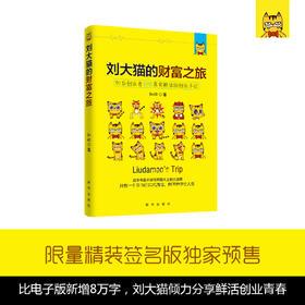 《刘大猫的财富之旅》首批限量精装签名版独家现货发售!