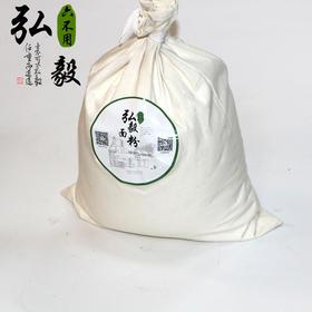 【弘毅六不用生态农场】六不用 面粉 经典装  5斤/袋
