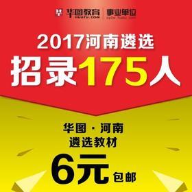 河南省直遴选公告已出,华图遴选教材6元包邮