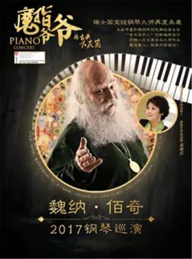 """""""魔指爷爷的古典万花筒""""瑞士魏纳·佰奇2017钢琴巡演 福州站"""