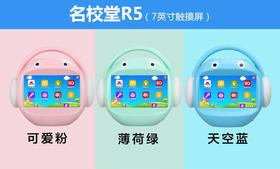 名校堂R5视频机7寸触摸屏,16G内存,蓝,粉,绿三色可选