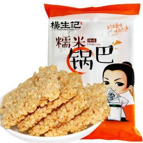 杨生记糯米锅巴香辣味250g