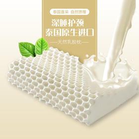 泰国直采进口天然乳胶枕头成人护颈枕芯单人颈椎橡胶记忆枕一只送枕套