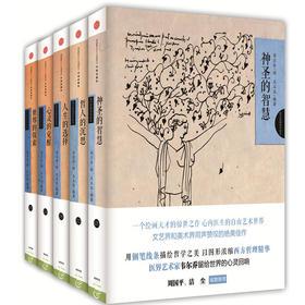 西方哲理绘本系列(5册):神圣的智慧+哲人的沉思+人生的选择+心灵的觉醒+世界的探索