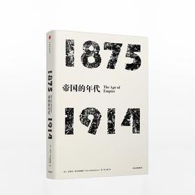 年代四部曲·帝国的年代:1875-1914(见识丛书)