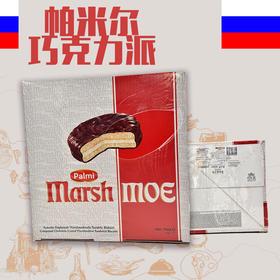 俄罗斯进口帕米尔巧克力派小蛋糕300g(满洲里互贸区直发)