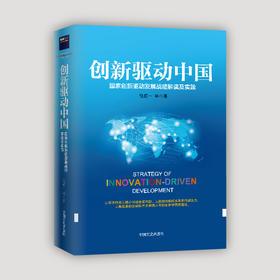 【创新驱动中国】创新在国家发展全局中处于核心位置,创新驱动是决定国家当下和未来的顶层设计