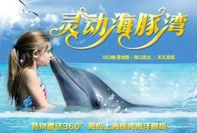 【灵动海豚湾】海南3天2晚,玩转360℃海岛海洋剧场,与海豚近距离互动!