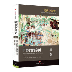 哈佛中国史第3卷 世界性的帝国