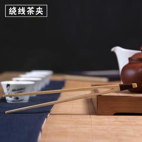 绕线茶夹子 防滑杯夹镊子天然竹制功夫茶具茶道六君子零配件