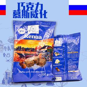 俄罗斯进口巧克力慕斯威化200g袋装(满洲里互贸区直发)